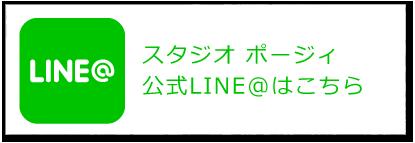 スタジオ・ポージィのLINE@