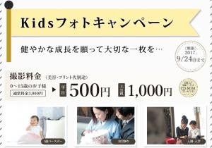 KIDSフォトキャンペーン