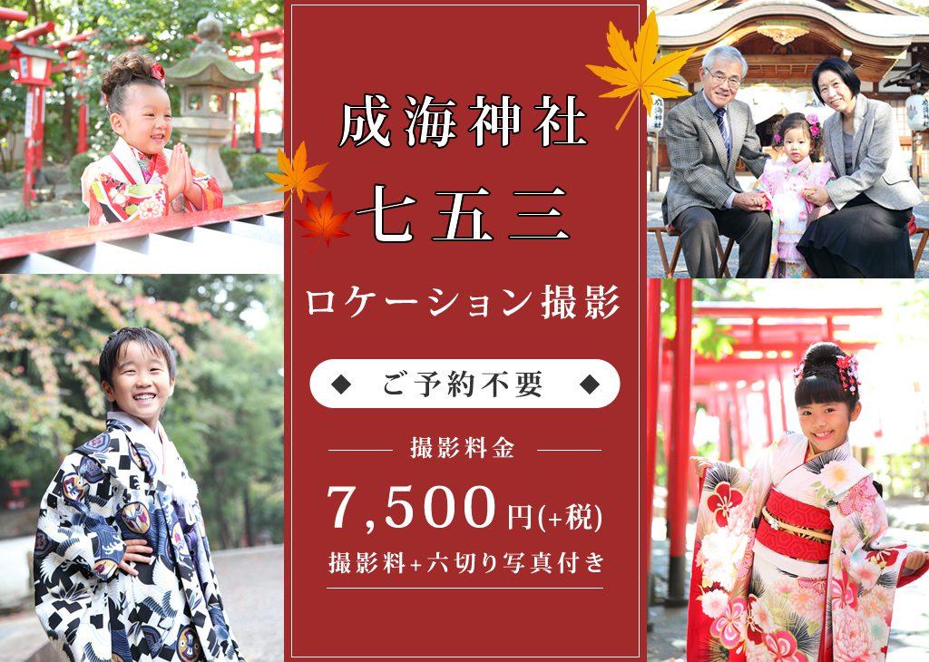 成海神社で七五三ロケーション撮影