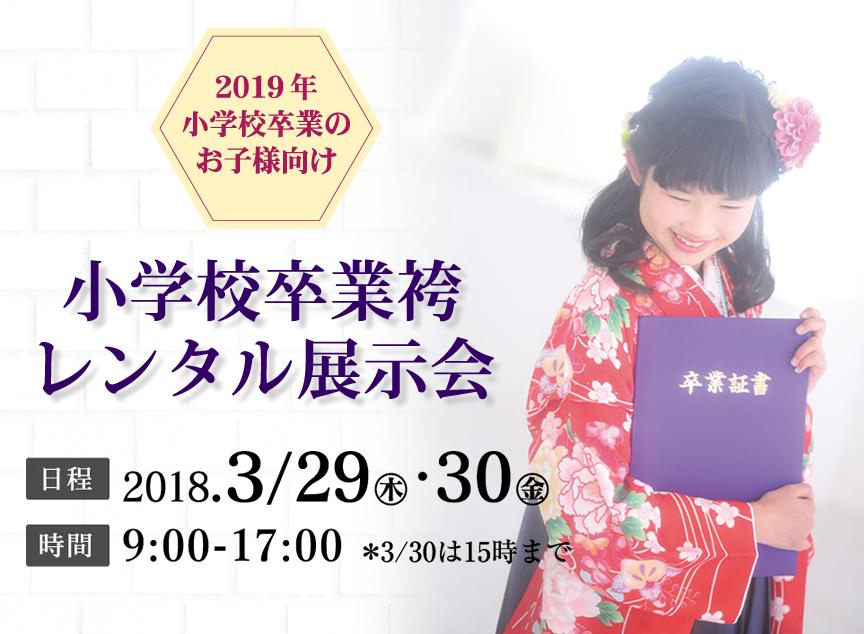 小学校卒業袴レンタル展示会