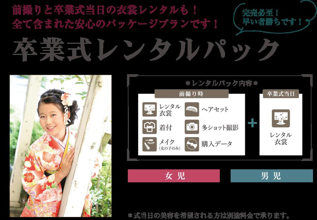 小学校卒業袴レンタルパック