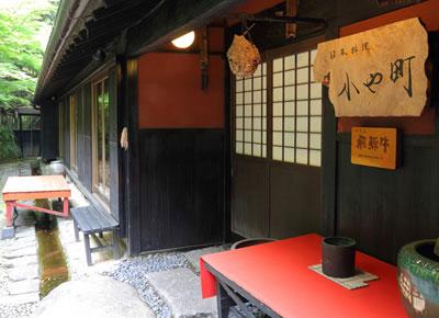 日本料理小や町の写真
