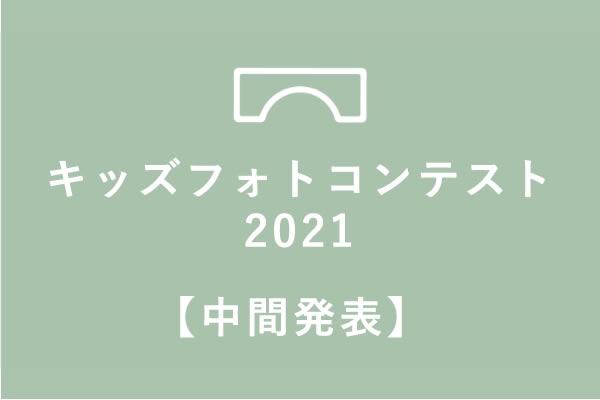 【中間発表】キッズフォトコンテスト2021