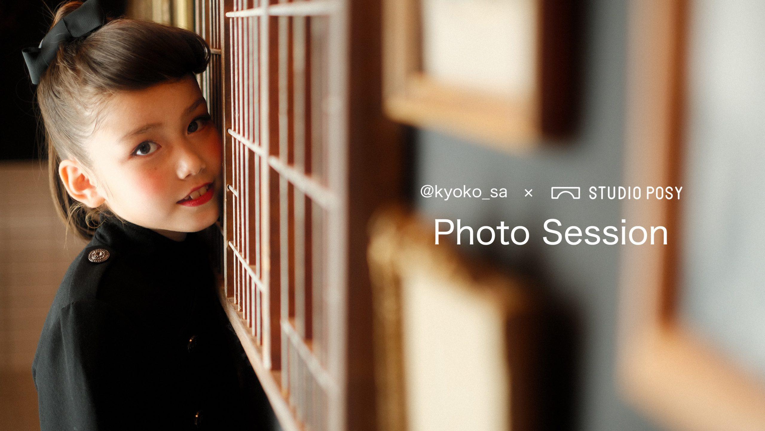 @kyoko_sa × STUDIO POSY  Photo Session  クラシカルガール&ボーイ撮影会【詳細公開】
