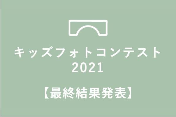 【最終結果発表】キッズフォトコンテスト2021