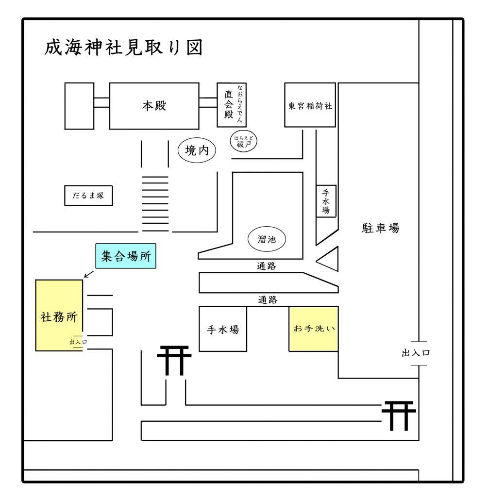 成海神社の社務所