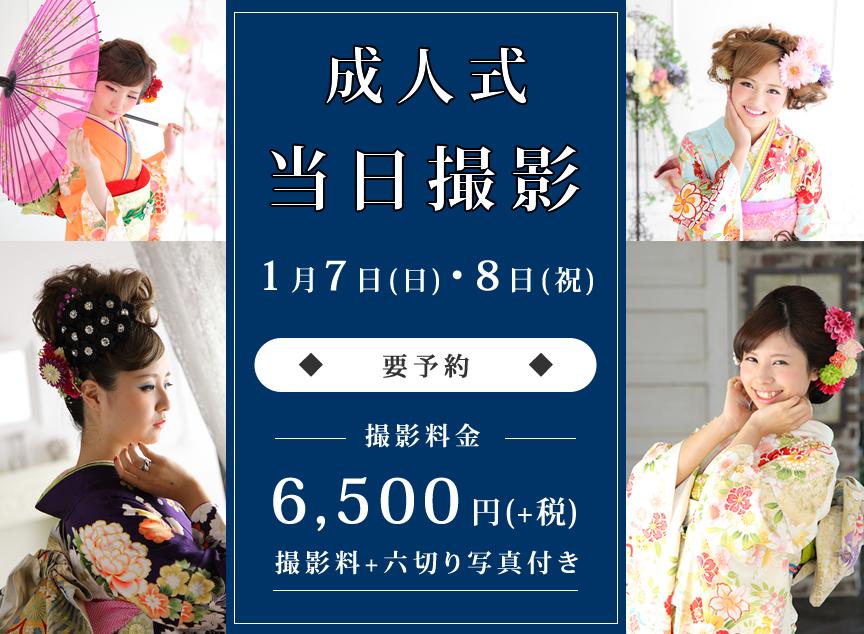 成人式当日撮影6,500円