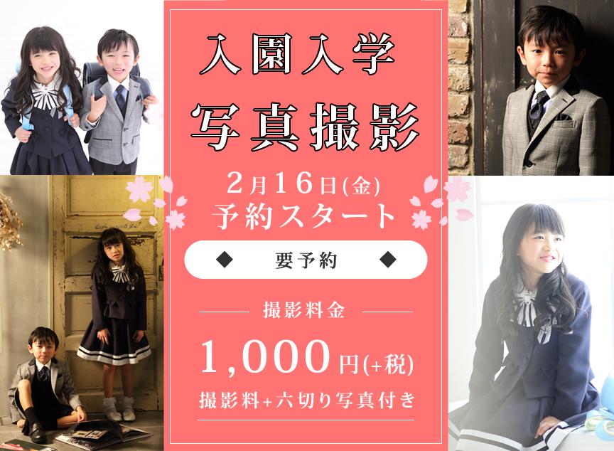 入園入学キャンペーン