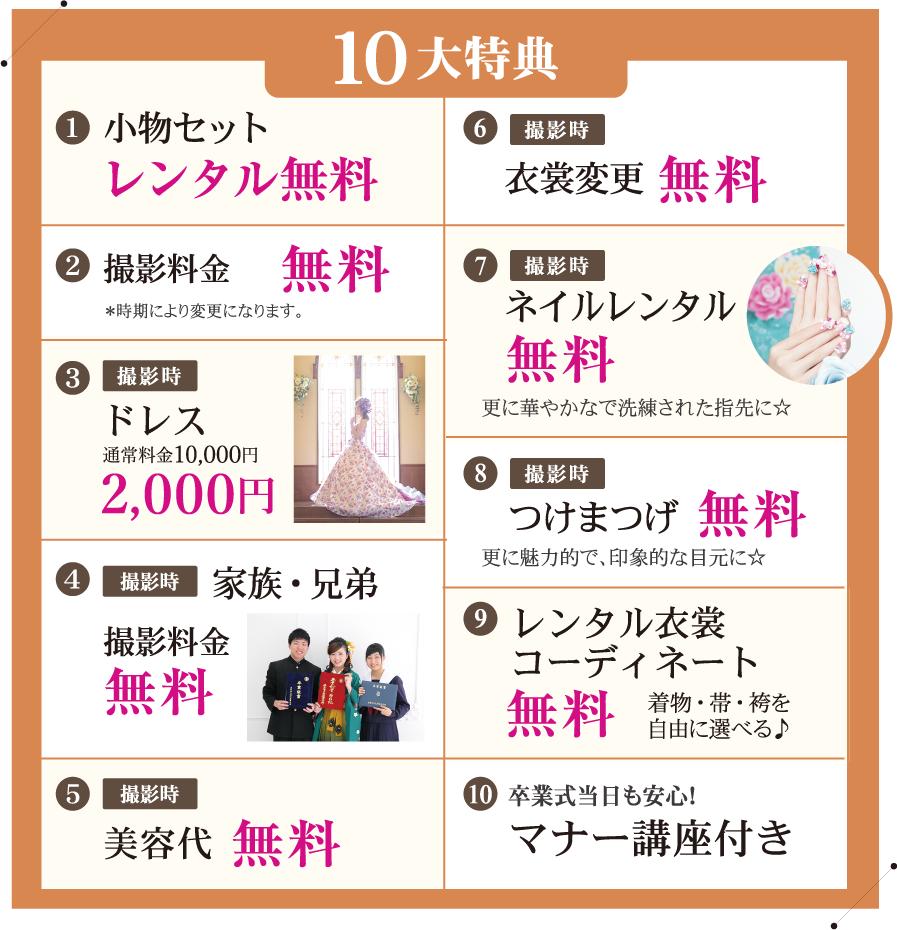 卒業袴レンタル10大特典
