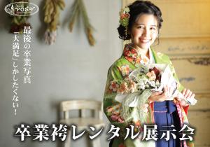 【2019年卒業式】卒業袴レンタル展示会
