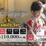 七五三家族撮影10000円キャンペーン